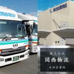 姫路の株式会社関西物流